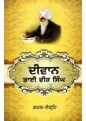 Deewan Bhai Vir Singh - Book By Bhai Vir Singh Ji