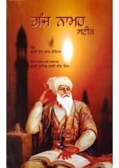 Ganj Namah - Book By Bhai Vir Singh Ji