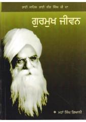 Gurmukh Jeevan - Punjabi - Book By Bhai Vir Singh Ji