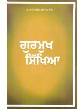 Gurmukh Sikhia - Book By Bhai Vir Singh Ji