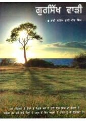 Gursikh Vari - Book By Bhai Vir Singh Ji
