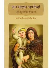 Guru Balam Sakhian - Guru Gobind Singh (Punjabi)  - Book By Bhai Vir Singh Ji