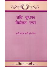 Har Gopal Bishambar Das - Book By Bhai Vir Singh Ji