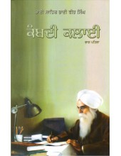 Kambdi Kalai - Part 1 - Book By Bhai Vir Singh Ji