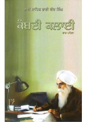 Kambdi Kalai - Part 1 - Book By Bhai Vir Singh Ji