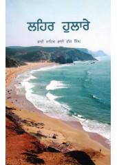 Laihar Hulare - Book By Bhai Vir Singh Ji