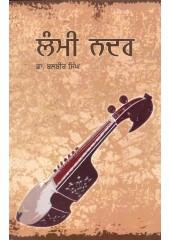 Lammi Nadar - Book By Bhai Vir Singh Ji