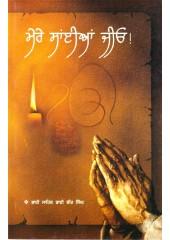 Mere Saiyan Jio - Book By Bhai Vir Singh Ji