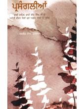 Prasanglian - Book By Bhai Vir Singh Ji