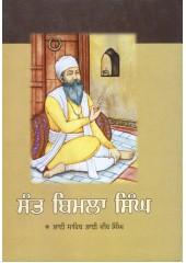 Sant Bimla Singh (Vol. I& II) - Book By Bhai Vir Singh Ji