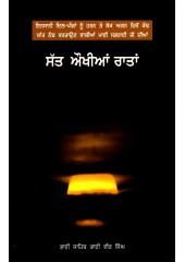 Sat Aukhian Ratan - Book By Bhai Vir Singh Ji