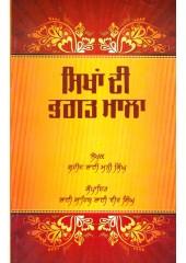 Sikhan Di Bhagat Mala - Book By Bhai Vir Singh Ji