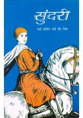Sundri - in Hindi  - Book By Bhai Vir Singh Ji