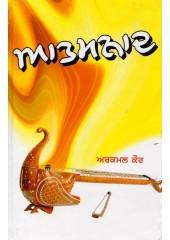 Aatamnaad - Book By Arkamal Kaur