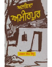 Alvida Amirpur - Book By Pargat Singh Sidhu