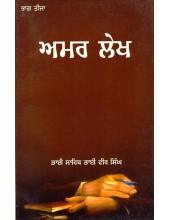 Amar Lekh Part 3 - Book By Bhai Vir Singh Ji