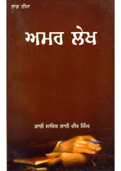 Amar Lekh Part 3 - Book By Bhai Vir Singh Ji