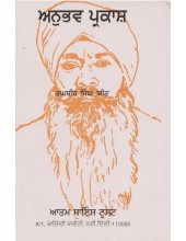 Anubhav Parkash - Book By Raghbir Singh Bir