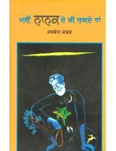 Aseen Nanak De ki Lagde Haan - Book By Jaswant  Zafar