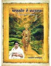Ayurved De Chamatkar - Book By Acharya Balkrishan