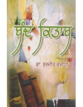 Band Kitab - Book By Dr. Surjit Kunjahi