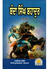 Banda Singh Bahadur - Book By Ganda Singh