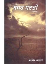 Banjar Dharti - Book By Balbir Parwana