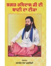 Bhagat Ravidas Ji Di Bani Da Teeka - Book By Balbir Sandha Dadwindi