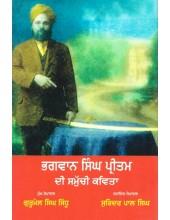 Bhagwan Singh Pritam Di Samuchi Kavita - Book By Gurmel Singh Sidhu