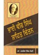 Bhai Vir Singh Sahit Chintan - Book By Dr. Harchand Singh Bedi