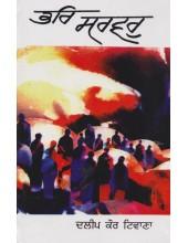 Bhar Sarvar Jab Uchhlai - Book By Dalip Kaur Tiwana
