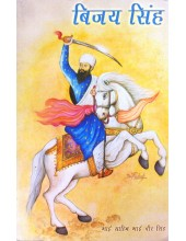 Bijai Singh in Hindi - Book By Bhai Vir Singh Ji