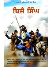 Bijai Singh (Punjabi) - Book By Bhai Vir Singh Ji
