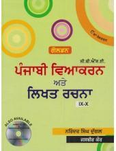 CBSE Punjabi Vyakaran Ate Likhat Rachna (IX-X) - Book By Narinder Singh Duggal