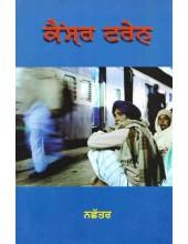 Cancer Train - Book By Nachhatar