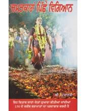 Chamatkaran Pichhe Vigyan - Book By B. Premanand