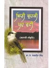 Chidi Chuhki Puh Phuti - Book By Dr. K. Jagjit Singh