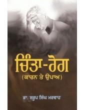 Chinta Rog - Kaaran Te Upa - Book By Dr. Saroop Singh Marwah