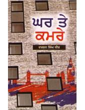 Ghar Te Kamre - Book By Darshan Singh Dhir