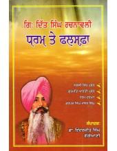 Giani Ditt Singh Rachnawali - Dharm Te Falsafa - Book By Dr. Inderjit Singh Gogoani