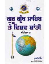 Guru Granth Sahib Te Vishav Shanti (Edition 2) - By Gurdeep Singh