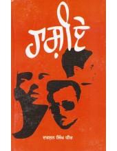 Hashiye (Hardbound) - Book By Darshan Singh Dhir