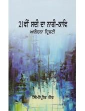 Ikivi Sadi Da Naari-Kaav - Book By Simipreet Kaur