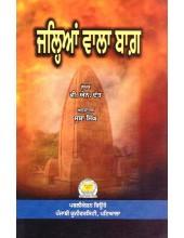 Jallianwala Bagh - Book By V. N. Dutt