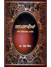 Janamsakhian - Ik Itihasak Parchol - Book By Dr. Sher Singh