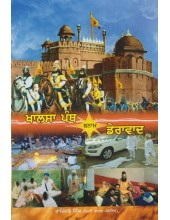Khalsa Panth Banaam Deravaad - Book By Rajinder Singh