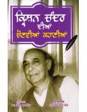 Krishan Chander Dian Chonvian Kahanian - Book By Dr. S. Tarsem