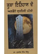 Kuka Itihaas De Anchhohe Patre - Book By Dr. Gurdev Singh Sidhu