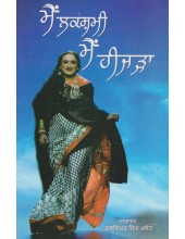 Main Lakshmi Main Hijra - Book By Kulwinder Singh Malout