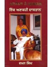 Manmohan Te Gursharan - Ik Ankahi Dastaan - Book By Daman Singh